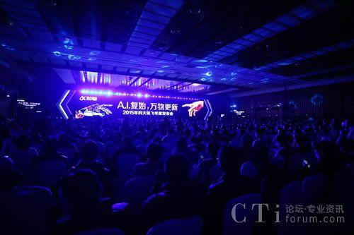 科大讯飞人工智能主题大会暨年度发布会在京召开