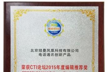 纽曼智能固话荣膺CTI论坛2015年电话通讯产品创新奖