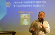 """星昊通总经理朱利中:""""开源免费""""的FreePBX"""