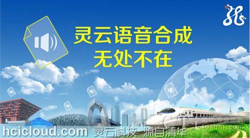 语音服务从北京奥运会到上海世博会;从纵贯中国的高铁到各大飞机场;从