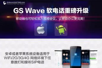 潮流网络软终端IOS版正式发布,安卓版重磅升级