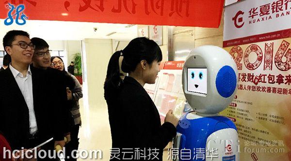 """捷通华声灵云平台打造真正的机器""""人"""""""