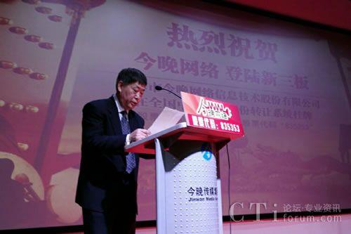 今晚网络信息技术股份有限公司董事长李大连