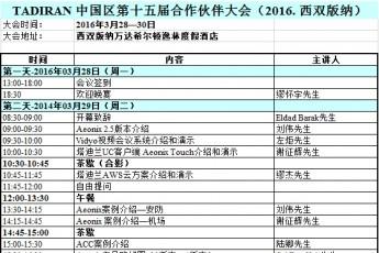 2016塔迪兰电信(中国区)第十五届合作伙伴大会