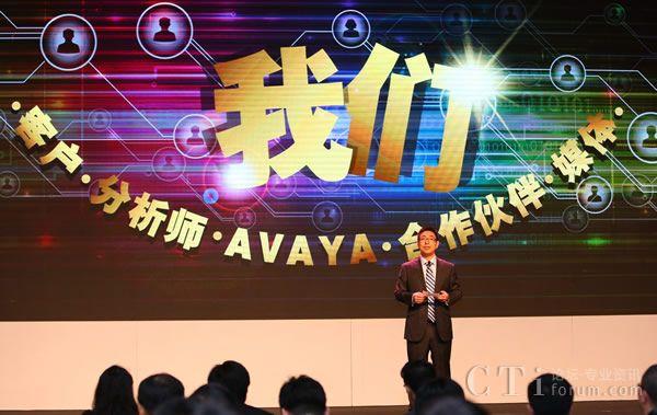 Avaya大中华区总裁陈蔚在大会上致辞