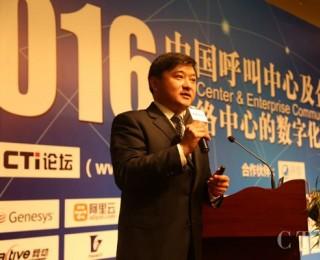 """【演讲视频】东进:打造""""互联网+""""环境下的企业通讯新业态"""