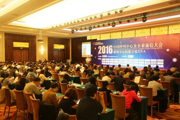 2016中国呼叫中心及企业通信大会主会场