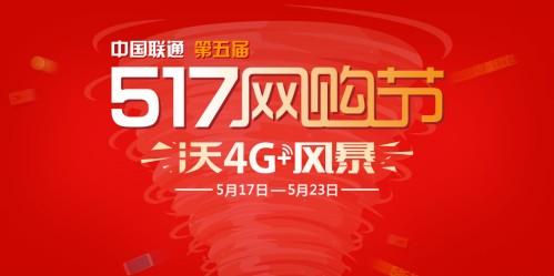 """中联通举办第五届5·17网购节 """"沃4G+""""风暴全面开启"""