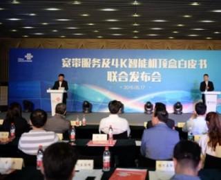 中联通与中电信联合发布宽带服务及4K智能机顶盒白皮书
