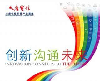 """5G""为创新驱动战略加速 大唐电信参加2016年世界电信日大会"