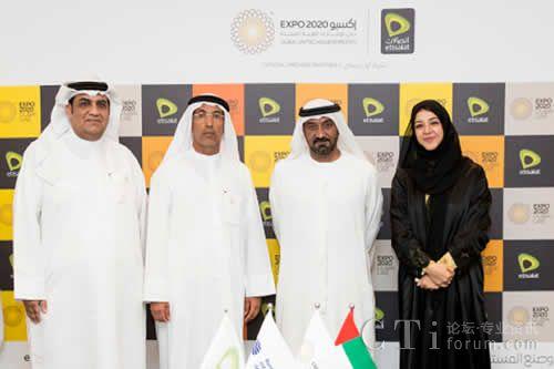 阿联酋电信集团荣获2020年迪拜世博会电信和数字服务卓越合作伙伴