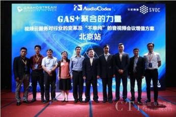小蚂蚁抱团力量大,GAS+动力云引爆北京视频会议圈