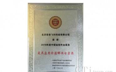 """信普飞科获""""中国金软件金服务最具应用价值解决方案奖"""""""