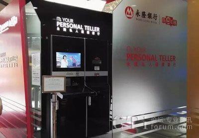 香港永隆银行旺角分行上线了全港第一台带身份证识别功能的私人视频银行(VTM)