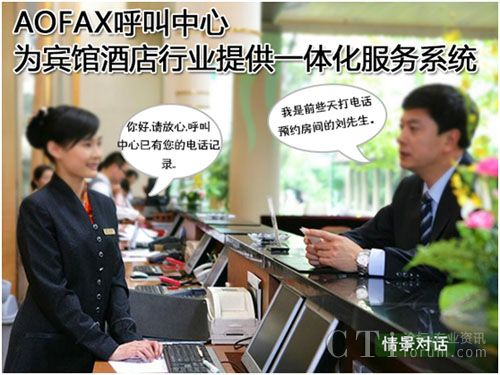 AOFAX呼叫中心系统:酒店业一体化管理平台