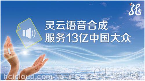 灵云智能语音合成能力平台服务13亿社会大众