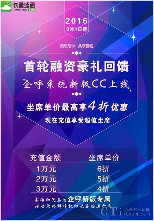 长鑫完成首轮融资 企呼系统新版CC上线送超值坐席