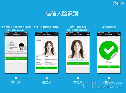 高调引入刷脸技术:佳信全智能客服体系引领客服行业新格局