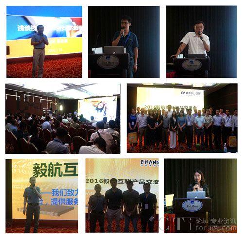 2016毅航互联产品交流会在京圆满举办