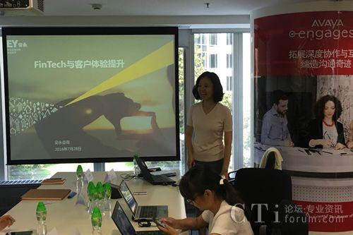 安永金融咨询事业部执行总监罗亦文女士介绍Fintech与客户体验提升