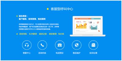 上海米领通信客服型呼叫中心系统解决方案