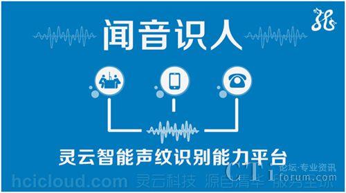 """灵云智能声纹识别能力平台让机器""""闻音识人"""""""