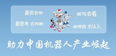"""捷通华声灵云打造""""贝贝""""图书馆服务机器人"""