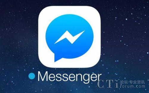 Facebook:Messenger聊天机器人可发送促销信息