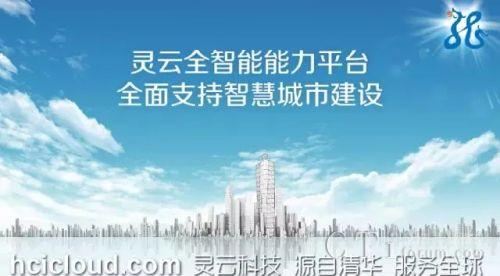 灵云全智能能力平台全面支持智慧城市建设