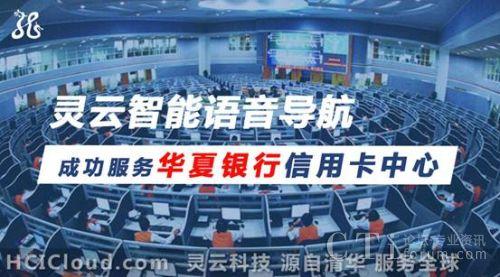 灵云智能语音导航系统成功服务华夏银行