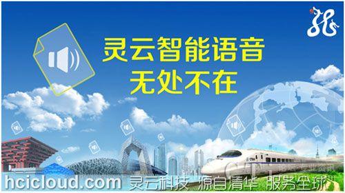 捷通华声携手行业合作伙伴加速智慧城市建设