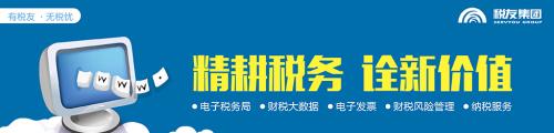 税友集团与江苏智恒达成呼叫中心业务合作
