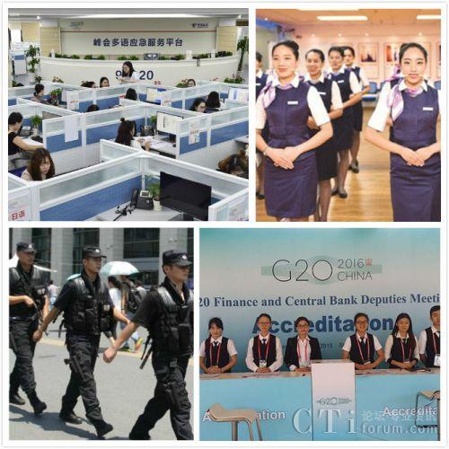 G20开幕在即,远传技术为您解读服务之重要性