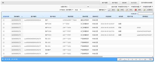 联宇信通的客户互动服务系统--您的客户管理专家