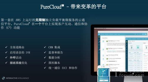 Pure Cloud云呼叫中心上海启动会小记