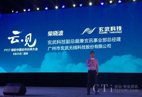 玄武科技受邀出席FY17微软中国合作伙伴大会