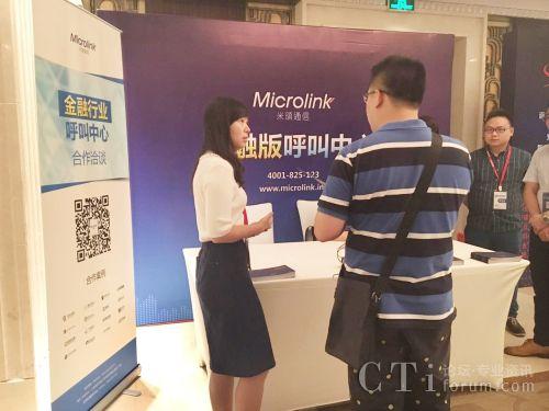 米领通信受邀出席第四届互联网金融创新趋势峰会