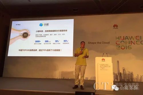 小能科技荣获华为2016全联接大会最佳解决方案奖