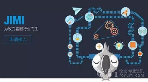京东JIMI智能客服机器人发布开放平台