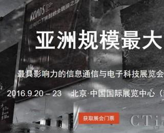 2016年中国国际信息通信展带你叩响未来世界的大门