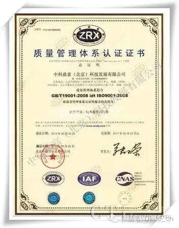 鼎富科技顺利通过ISO9001认证复审