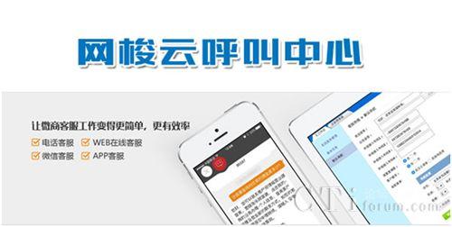 """欧兰通讯""""网梭云呼叫中心""""正式上线"""