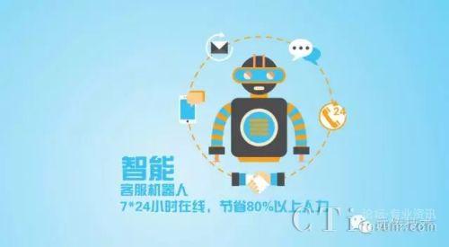 客服机器人,7*24h在线,节省80%以上人力