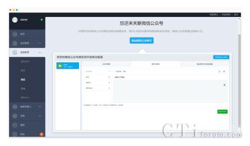 环信移动客服v5.2产品更新