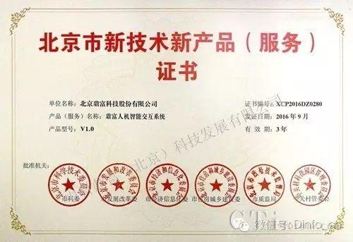 鼎富人机智能交互系统获新技术新产品(服务)证书