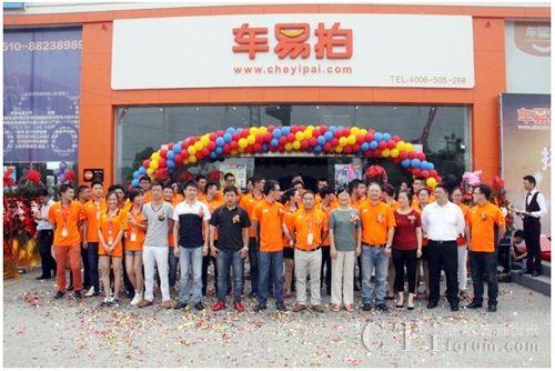联宇信通为车易拍打造车辆交易服务系统