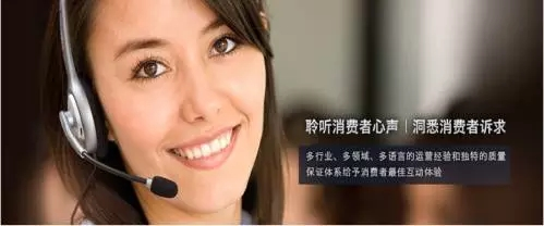 transcosmos:知名健康类产品的客户联络中心项目