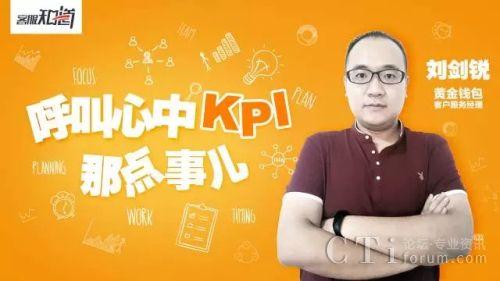 【视频】刘剑锐:呼叫中心KPI那些事儿