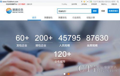 滴滴众包平台――呼叫中心行业首家众包撮合平台发布了
