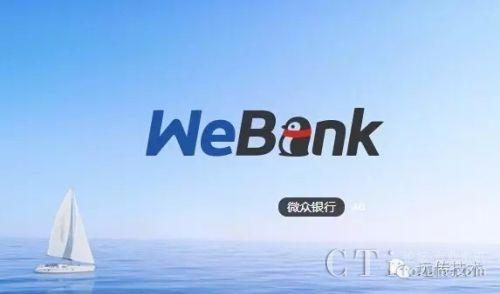 微众银行联手远传技术 打造全新互联网金融服务模式